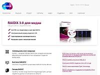 raidixstorage.com